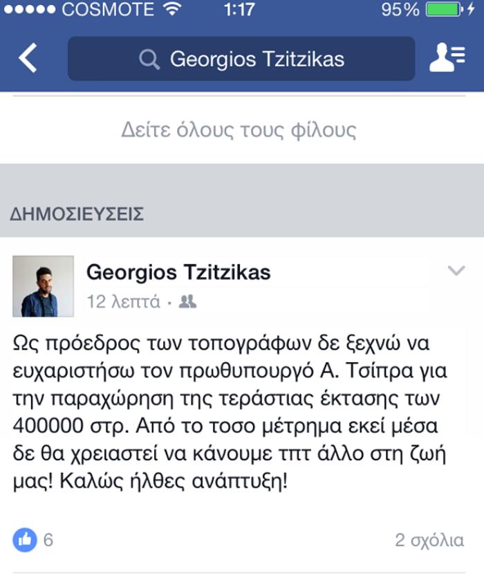 Η επική γκάφα Τσίπρα στην Κοζάνη:Παραχώρησε χιλιάδες στρέμματα
