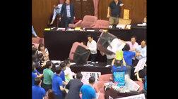 Βίντεο: Άγριο ξύλο βουλευτών στο κοινοβούλιο της Ταϊβάν