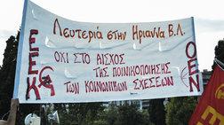 Νέες συγκεντρώσεις για την Ηριάννα σε Αθήνα & Θεσσαλονίκη