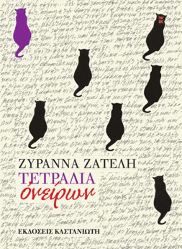 Η βιογραφία της Έιμι, οι γάτες της Ζυράννας & μια ανάπηρη Δημοκρατία - εικόνα 2