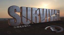 Survival: Ονομα - έκπληξη στην παρουσίαση του ελληνικού Survivor