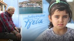 Αποστολή σε Τήλο & Νίσυρο: Προσφορά υγείας στους κατοίκους που ζουν με φόβο