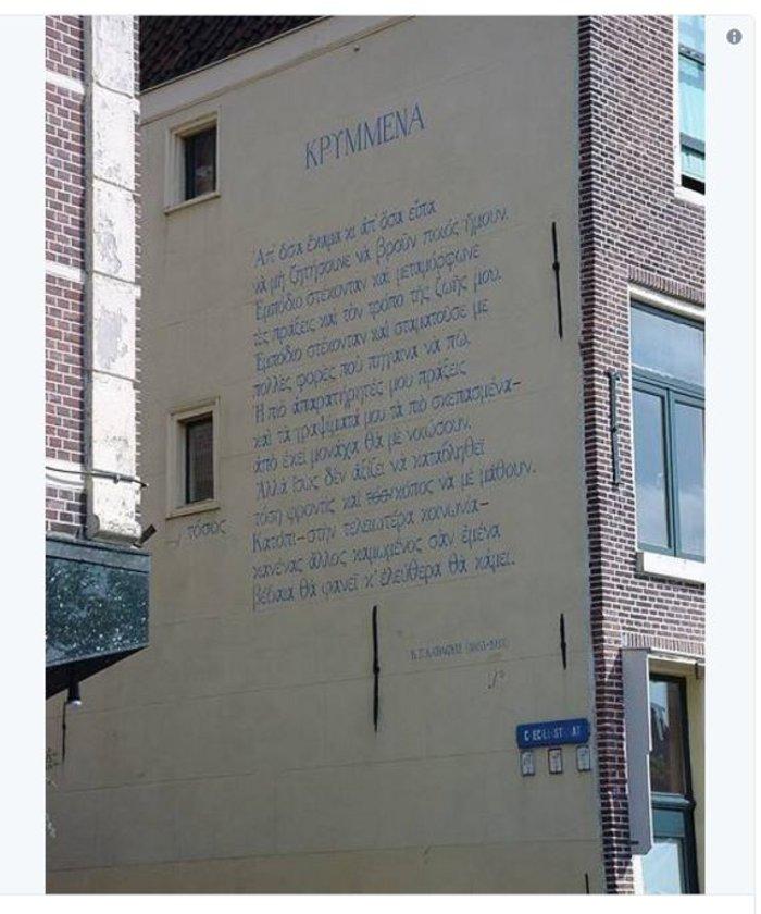Ποίημα του Κ. Π. Καβάφη κοσμεί δρόμο στην Ολλανδία! -φωτό