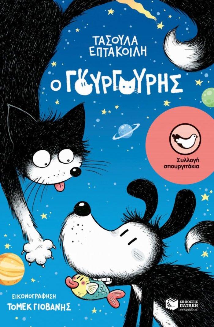 TOC BOOKS: Ενας υπέροχος γάτος, η Κομοτηνή του '50 κι ο μετρ του τρόμου