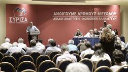 Γκρίνιες,παράπονα και αναζήτηση του «μουντζούρη» στον ΣΥΡΙΖΑ