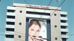 """Πτώχευσε η εταιρεία """"Hondos Center Πολυκαταστήματα"""""""