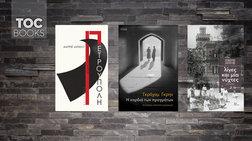 toc-books-apo-tin-kardia-twn-pragmatwn-stin-kardia-tis-istorias