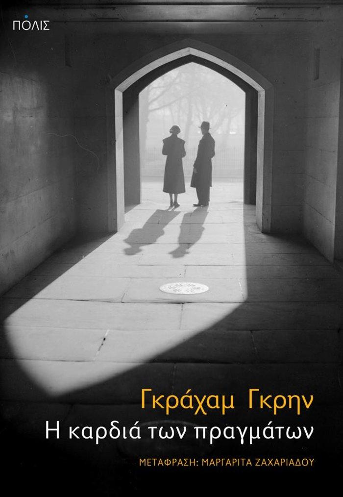 TOC Books: Από την καρδιά των πραγμάτων στην καρδιά της ιστορίας