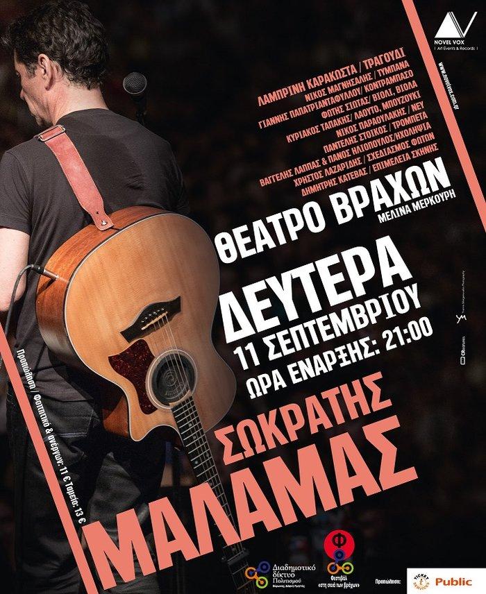 Ο Σωκράτης Μάλαμας επιστρέφει στο Θέατρο Βράχων μετά την 3μηνη περιοδεία