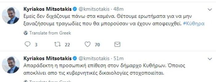 Βολές Μητσοτάκη για την επίθεση της κυβέρνησης στον δήμαρχο Κυθήρων