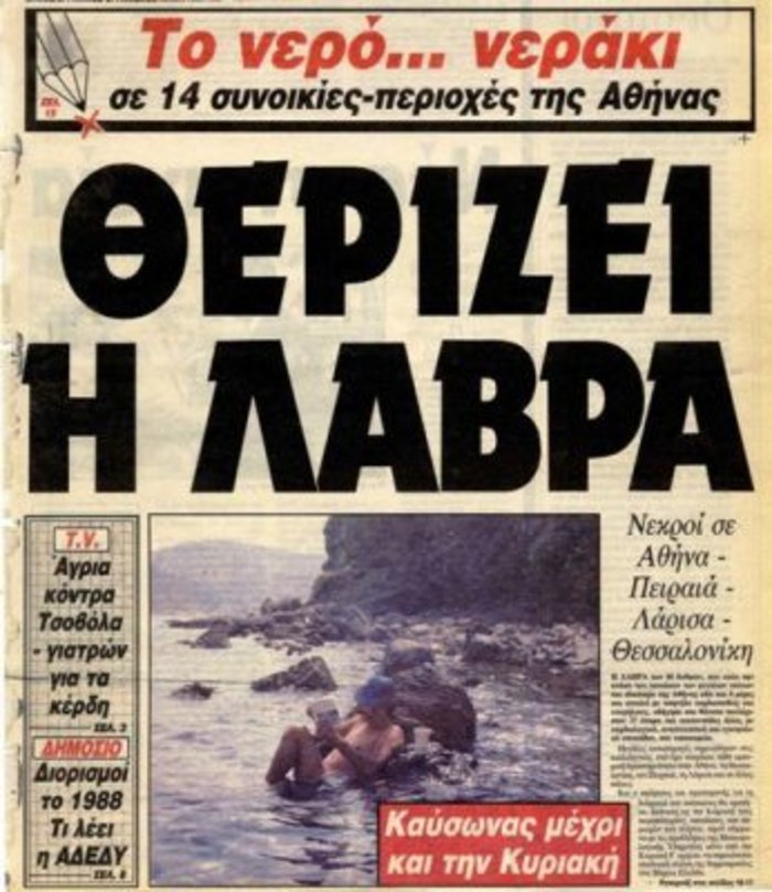 Ο φονικός καύσωνας του 1987 με 1.500 θύματα. Τα πρωτοσέλιδα της εποχής - εικόνα 3