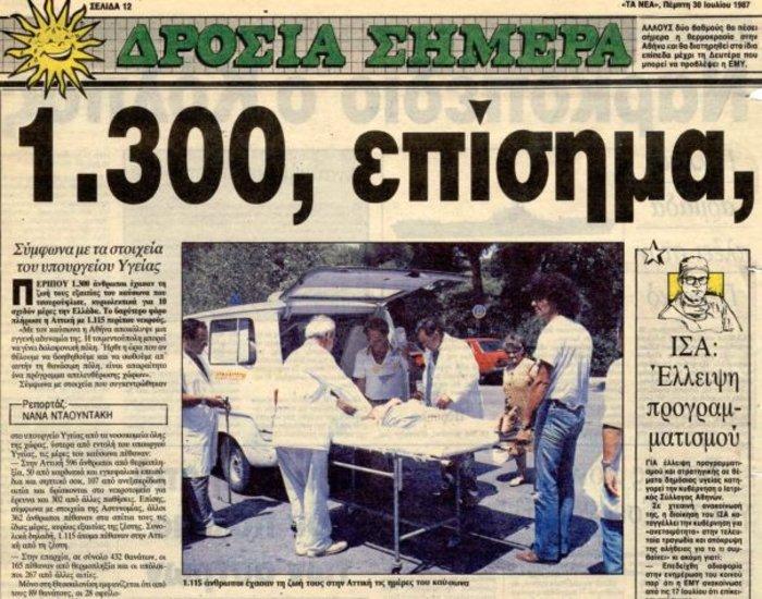 Ο φονικός καύσωνας του 1987 με 1.500 θύματα. Τα πρωτοσέλιδα της εποχής - εικόνα 5