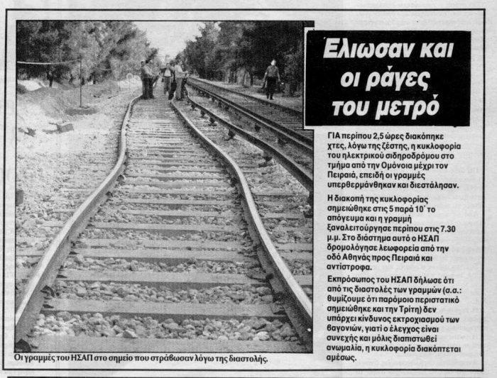 Ο φονικός καύσωνας του 1987 με 1.500 θύματα. Τα πρωτοσέλιδα της εποχής - εικόνα 6