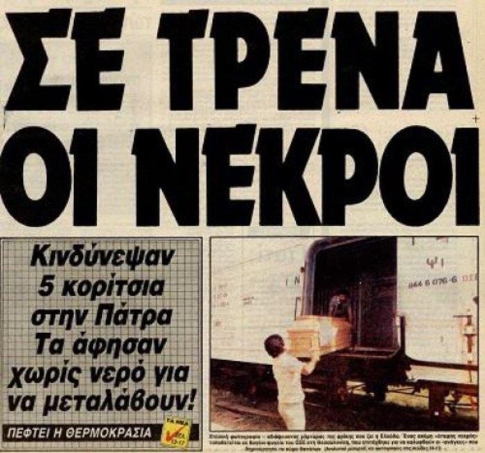 Ο φονικός καύσωνας του 1987 με 1.500 θύματα. Τα πρωτοσέλιδα της εποχής
