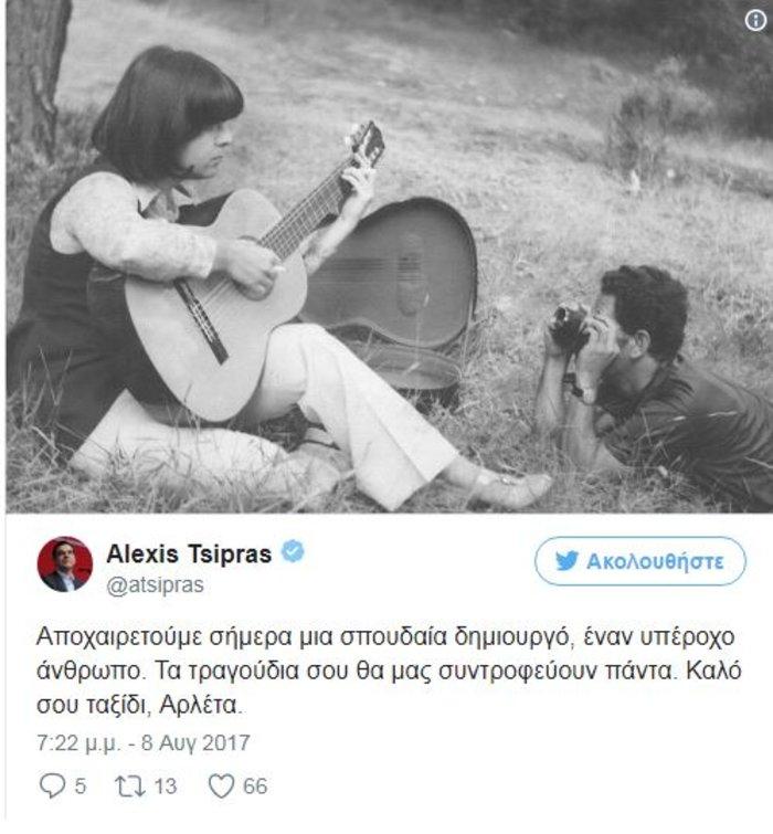 Σύσσωμη η πολιτική ηγεσία αποχαιρετά την Αρλέτα [εικόνες]