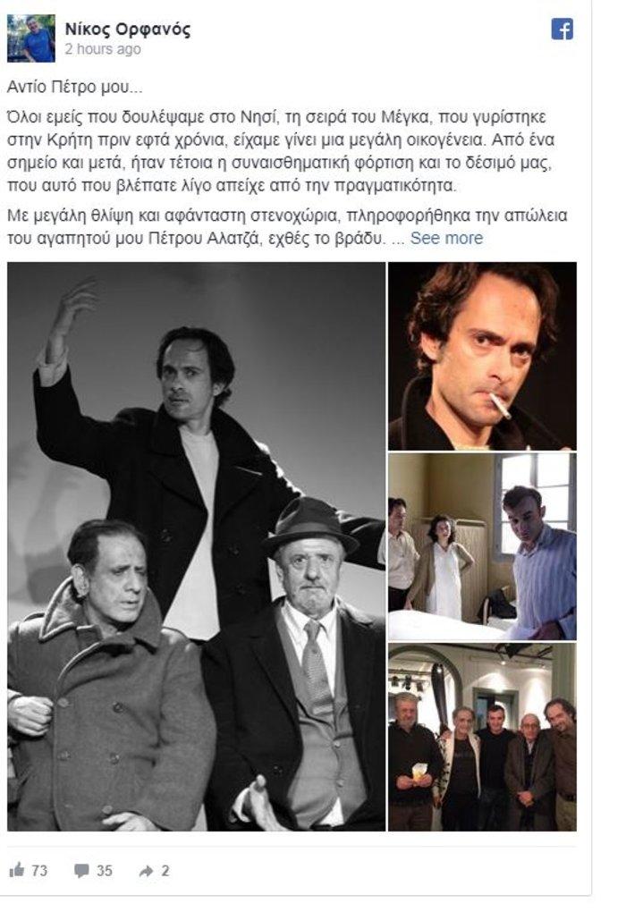 Πέθανε γνωστός ηθοποιός από τη σειρά Το Νησί - εικόνα 3