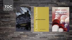 the-toc-books-epistrofi-stous-klasikous