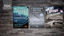 the-toc-books-ligo-akoma-mustirio-gia-to-telos-tou-kalokairiou