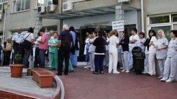 Πενήντα χιλιάδες υπάλληλοι στα δημόσια νοσοκομεία αρνήθηκαν την αξιολόγηση