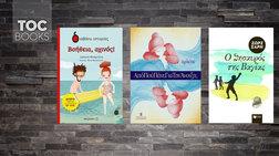 toc-books-i-anakalupsi-tisallis-arletas-kai-duo-thisauroi-gia-paidia
