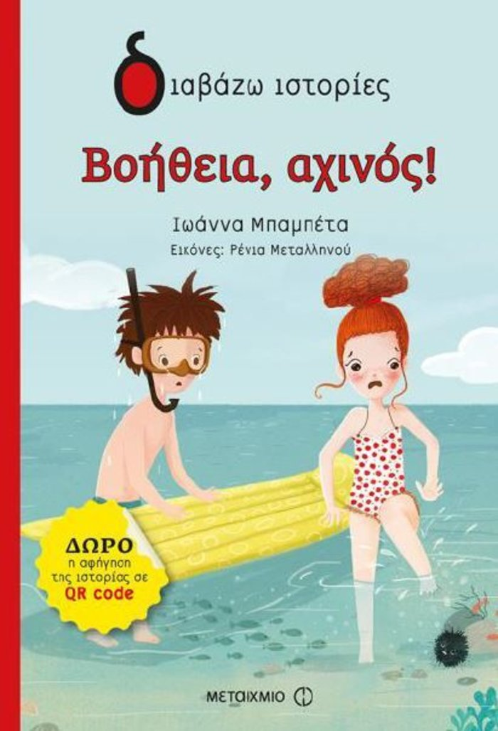 "TOC BOOKS: Η ανακάλυψη της...άλλης Αρλέτας, και δυο ""θησαυροί"" για παιδιά - εικόνα 2"
