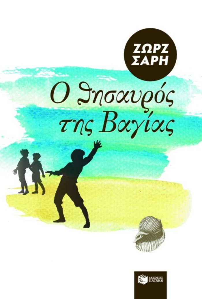 "TOC BOOKS: Η ανακάλυψη της...άλλης Αρλέτας, και δυο ""θησαυροί"" για παιδιά - εικόνα 3"