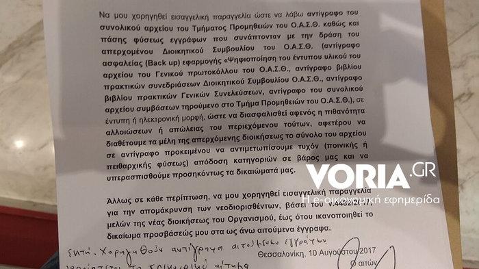 Στον Εισαγγελέα με καταγγελίες ο απερχόμενος πρόεδρος του ΟΑΣΘ