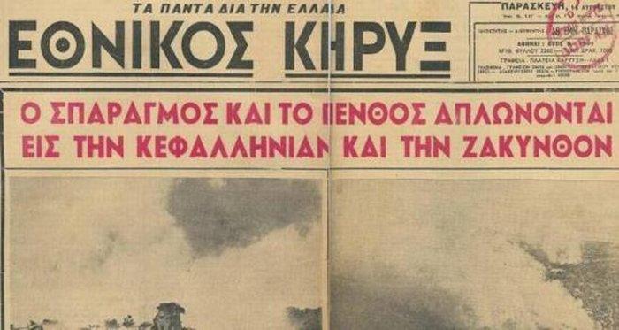 Ζάκυνθος: 64 χρόνια μετά τον καταστροφικό σεισμό του 1953 - εικόνα 5
