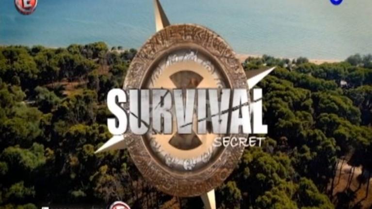 survival-secret-autos-einai-o-parousiastis-tou-rialiti--binteo