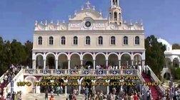 Live η Θεία Λειτουργία από την Ευαγγελίστρια στην Τήνο