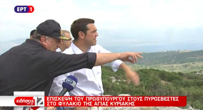 Με ελικόπτερο «επιθεώρησε» τα καμμένα της Αττικής ο Τσίπρας - εικόνα 3