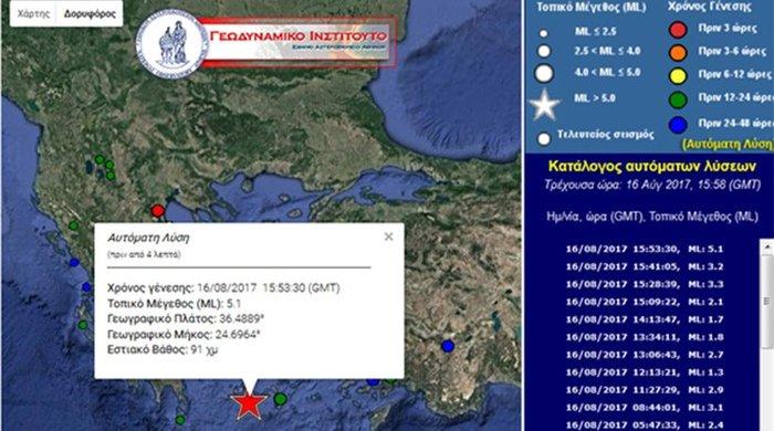 Σεισμός 4.9 Ρίχτερ ανάμεσα σε Μήλο, Αμοργό και Σαντορίνη