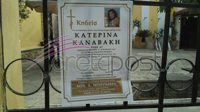 Σπαραγμός στην κηδεία της 37χρονης στην Κρήτη, κατέρρευσε ο πατερας της - εικόνα 6
