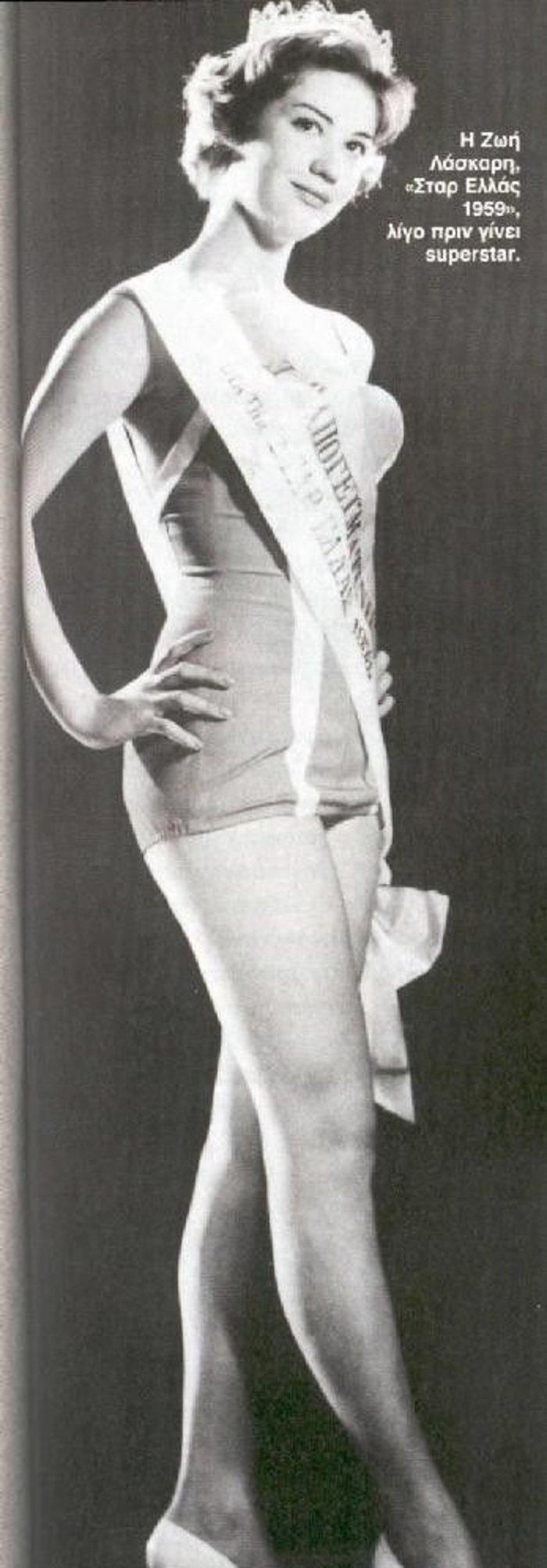Ζωή Λάσκαρη: Η Σταρ Ελλάς που έγινε super star μέσα από σπάνιες φωτογραφίες - εικόνα 2
