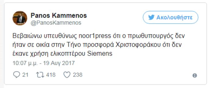 Έκτακτο: Επανεμφάνιση Καμμένου, θυμήθηκε και την Siemens