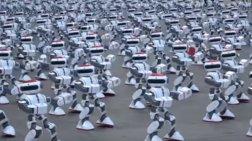 Κίνα: 1.069 ρομπότ σπάνε το ρεκόρ Guinness, χορεύοντας - βίντεο