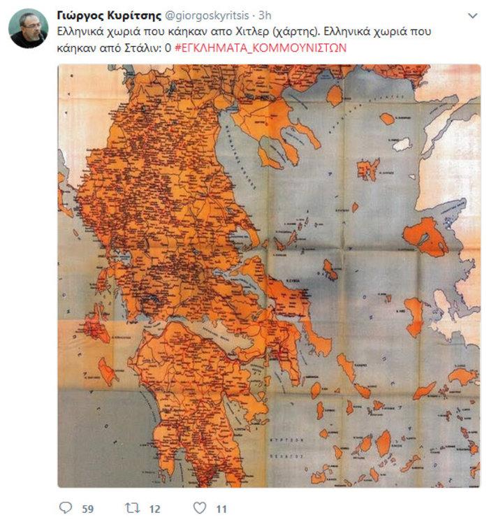 Άγριος καυγάς Κυρίτση - Άδωνι στο Twitter για τον ...Στάλιν - εικόνα 2