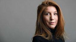Σε σουηδέζα δημοσιογράφο ανήκει το ακέφαλο πτώμα στη Δανία (ΦΩΤΟ)