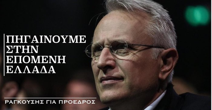 Ανακοίνωσε και επίσημα την υποψηφιότητά του ο Γιάννης Ραγκούσης