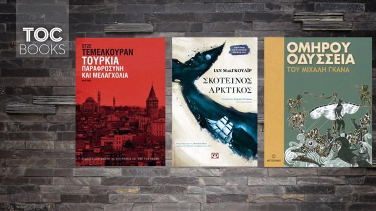 toc-books-adieksoda-se-tourkia-bia-se-arktiko-kuklo-kai-to-epos-twn-epoxwn