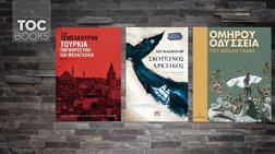 TOC Books: Αδιέξοδα σε Τουρκία, βία σε Αρκτικό κύκλο και το έπος των εποχών