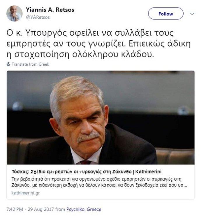ΣΕΤΕ για δήλωση Τόσκα: Εάν ξέρει τους εμπρηστές να τους πιάσει