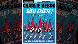 to-charlie-hebdo-prokaleio-theos-epnikse-tous-neonazi-tou-teksas