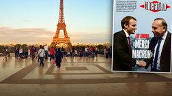 Η Aριστερά της Γαλλίας στα «κάγκελα» εναντίον του Μακρόν