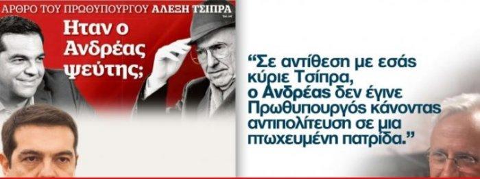 Φώφη: Ο λαθρέμπορος ελπίδας Τσίπρας δεν έχει σχέση με τον μεγάλο ηγέτη