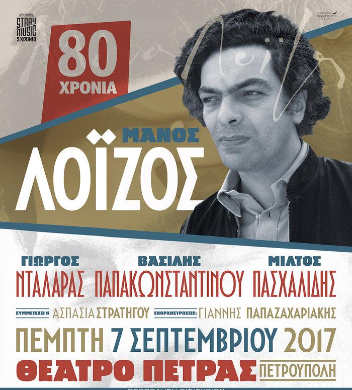 Συναυλία - Αφιέρωμα στον Μάνο Λοΐζο, στο Θέατρο Πέτρας