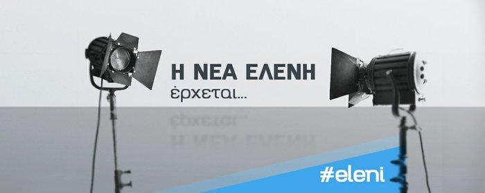 Τα αλλάζει όλα η Μενεγάκη: Η «νέα Ελένη» και τα νέα προφίλ στα social media - εικόνα 2
