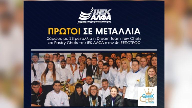 Πού φοιτούν οι chef και pastry chef που σαρώνουν τα βραβεία;