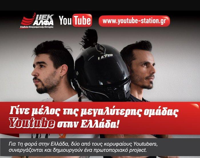 Το πρώτο YouTube station από το ΙΕΚ ΑΛΦΑ έχει την υπογραφή «Κ. Χαρδαβέλας»