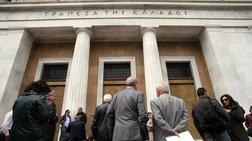 """Νέο """"καμπανάκι"""" για τα """"κόκκινα"""" δάνεια των τραπεζών"""